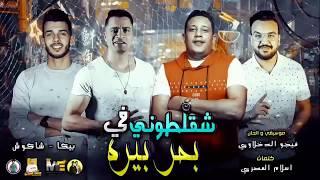 """مهرجان """"شقلطوني في بحر بيره"""" حمو بيكا-حسن شاكوش توزيع فيجو الدخلاوي"""