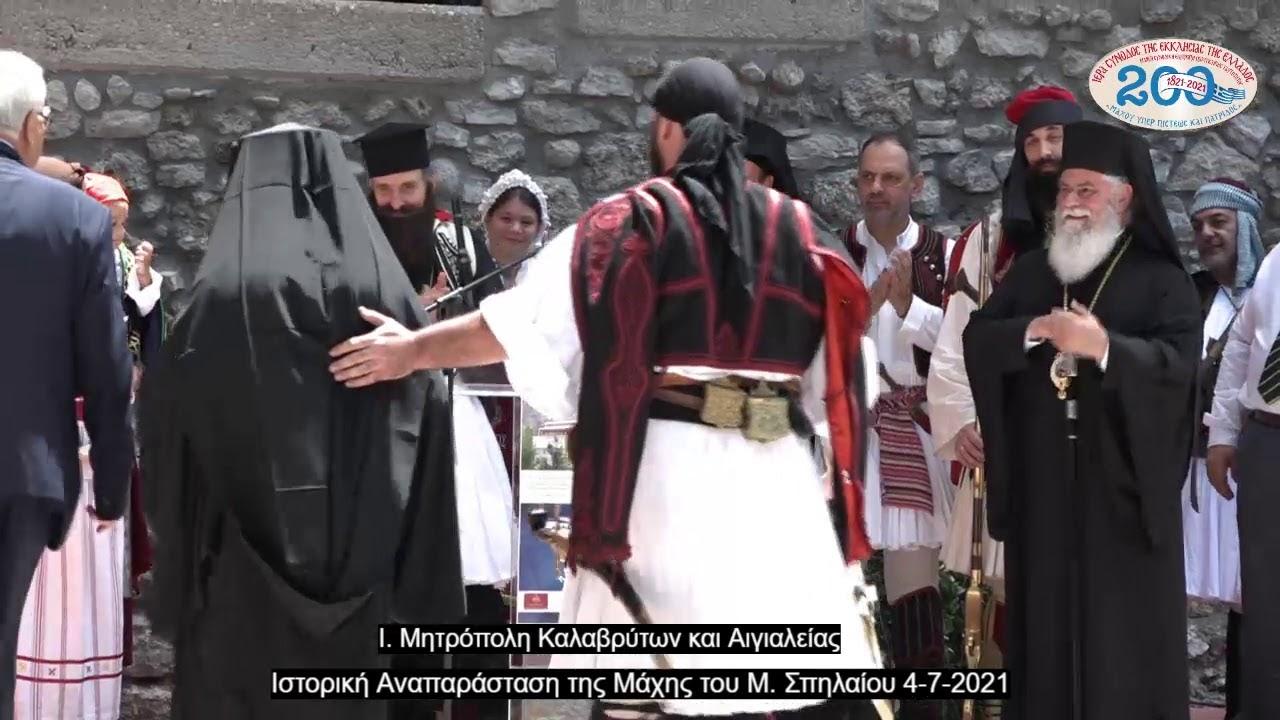 Ιστορική Αναπαράσταση της Μάχης του Μ. Σπηλαίου κατά του Ιμπραήμ. 4-7-2021