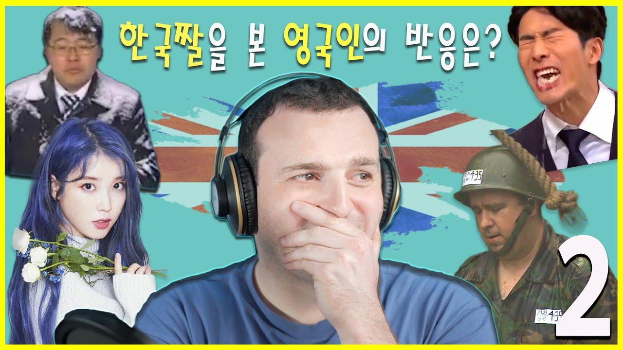 한국 짤을 본 영국인의 반응은 2!! | KOREAN MEME REVIEW 2