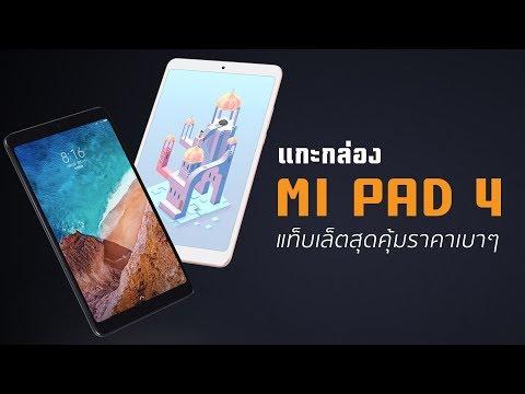 แกะกล่อง Mi Pad 4 แท็บเล็ตสุดคุ้มตัวล่าสุดจาก Xiaomi - วันที่ 09 Jul 2018