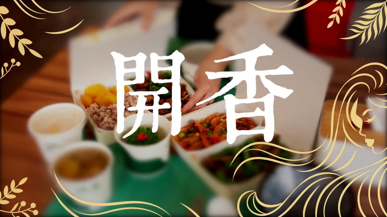 【欣葉小聚】聰明人妻靠這招2+2大滿足!外帶2人分享餐連明天的便當都準備好了 - YouTube