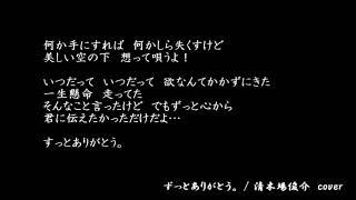 ずっとありがとう。 清木場俊介 カバー cover 歌詞付