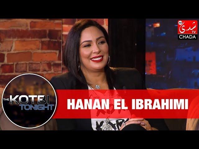 THE KOTBI TONIGHT : HANAN EL IBRAHIMI - الحلقة الكاملة