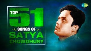 Best of Satya Chowdhury | Top 51 Songs | Prithibi Amare Chay | Durgam Giri Kantar | Sei Bhalo Maa mp3