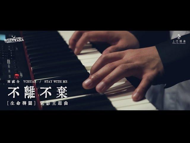 陳威全《不離不棄》Official MV