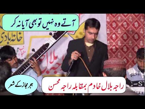 Raja Bilal Khadim vs Raja Mohsin pothwari sher