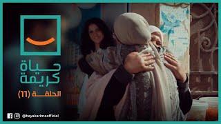 حياة كريمة - الحلقة الحادية عشر 11 رمضان | قصة الحاج إمام | 23/4/2021