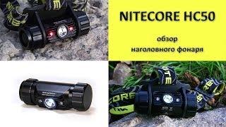 Nitecore HC50 full review