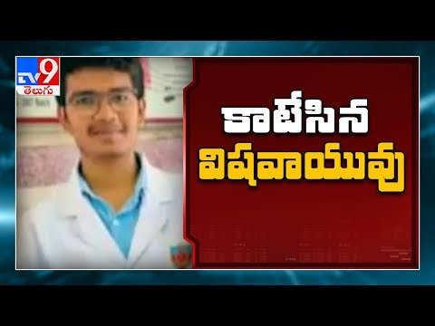 Vizag gas leak : Young MBBS student dead - TV9
