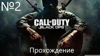 Прохождение Call of Duty: Black Ops - Часть 2, Варкута (Без комментариев)