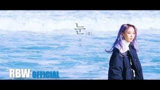 [TEASER] 문별(MOONBYUL) - 눈(SNOW)