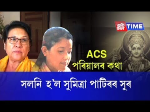 Sumitra Patir deny any connection with arrested ACS officer Gitali Doley