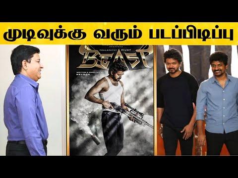 முடிவுக்கு வரும் Beast படப்பிடிப்பு! - Release எப்போ தெரியுமா? | Thalapathy VIjay, Pooja Hegde | HD