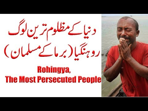 Burma ke Musalmano par zulam ke bare me tareekhi video | Rohingya, The Most Persecuted People