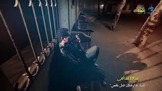 """اغنية /- عايش في بحر الغدر """" سعد سامي - جديد 2019"""