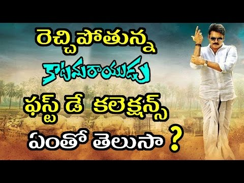 Thumbnail: Katamarayudu Movie First Day Collection Records Shocks Tollywood|Pawan Kalyan|pspk|Filmy Poster