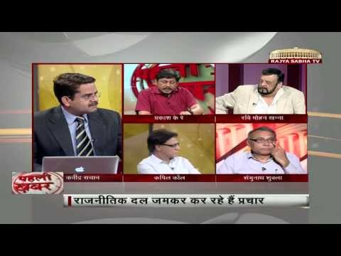 Pehli Khabar - Role of Social Media in 2014 General Elections and powers of Election Commission