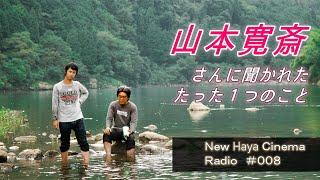 山本寛斎さん追悼【New Haya-cinema Radio #008】A級保存版「寛斎さんに聞かれた、たった1つのこと」僕らが忘れないこと。