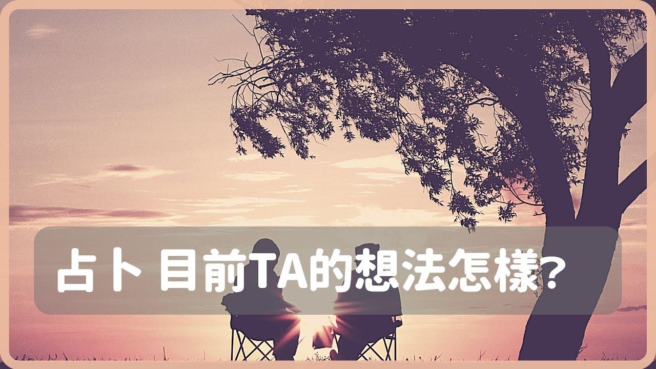 塔羅占卜愛情 目前她/他的想法怎樣❓...和之前有沒有改變🌖