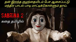 SABRINA 2|Tamil voice over|English to Tamil|Tamil dubbed movies download|story explained in tamil|