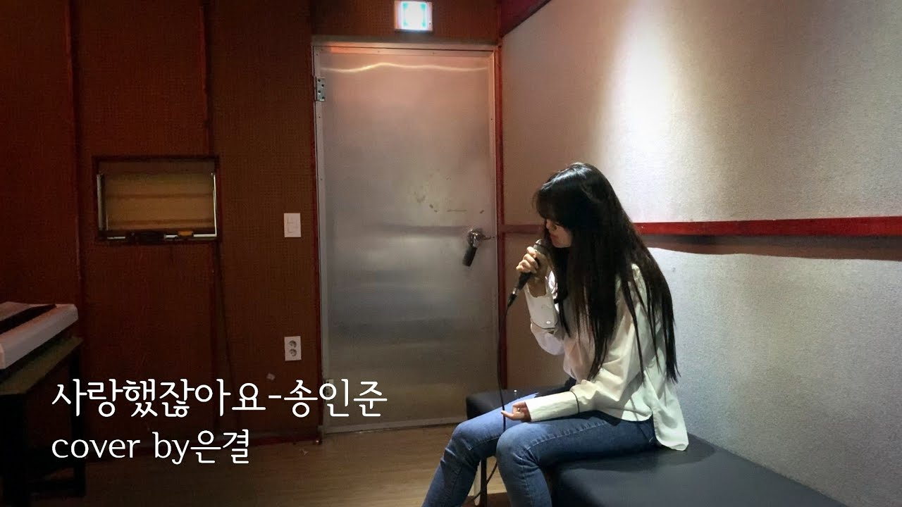 [커버]사랑했잖아요-송인준 cover by은결