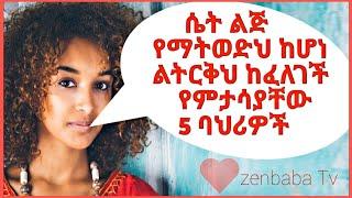 🛑ሴት ልጅ የማታፈቅርህ ከሆነ ልትርቅህ ከፈለገች የምታሳያቸው 5 ባህርዎች|Zenbaba Tv|