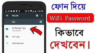 ফোন দিয়ে WiFi Password কিভাবে দেখবেন। How to View WiFi Passwords on Android Mobile Without Root