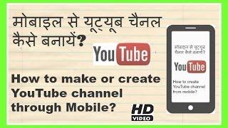 How to make/ create a YouTube Channel from Mobile? मोबाइल से यूट्यूब चैनल कैसे बनायें?