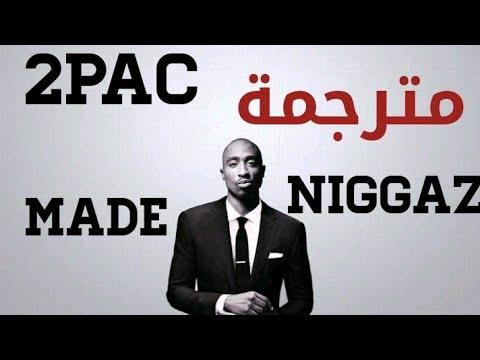 2pac - Made Niggaz ترجمة إحدى أفضل أغاني توباك