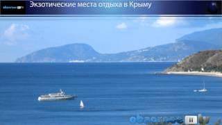 Экзотические места отдыха в Крыму(, 2013-04-04T05:26:35.000Z)