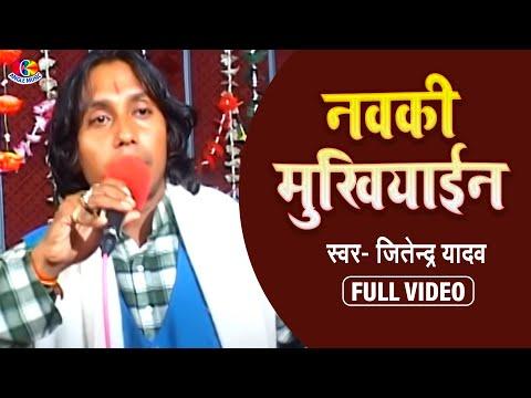 Navki mukhiyan   SANDH BHANISA MUKABALA   Jitendra yadav langad byash