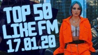 L KE CHART 50 ЛУЧШИХ ПЕСЕН L KE FM ЗА НЕДЕЛЮ ОТ 17 ЯНВАРЯ 2020 ГОДА