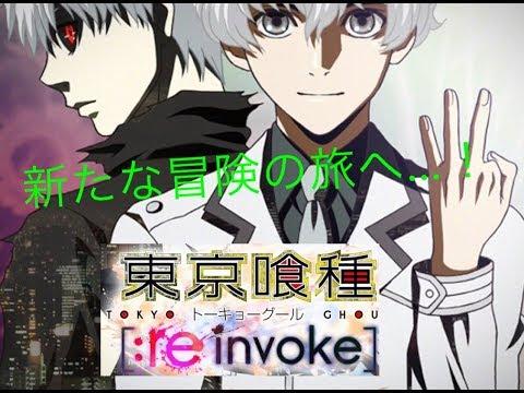 あの人気アニメがスマホで登場! 東京グールre:invoke セリフ読みプレイ! パート1