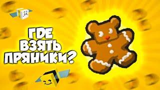 Где взять Gingerbread Bear в Bee Swarm Simulator