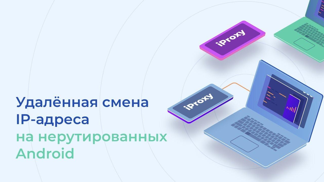 Настраиваем УДАЛЕННУЮ Смену IP на НЕрутированных Андроидах. Мобильные прокси iProxy.online