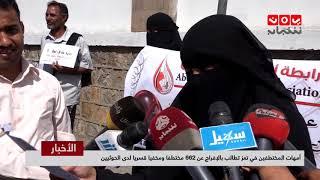 أمهات المختطفين في تعز تطالب بالإفراج عن 662 مختطفا ومخفيا قسريا لدى الحوثيين