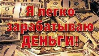Доход от 500 тыс руб в месяц!!! РЕАЛЬНО!? Это Исполнительный Директор за 3 года !