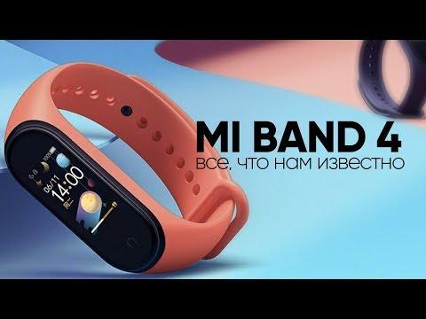 Xiaomi Mi Band 4 — превзошел все ожидания!