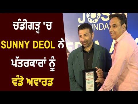 Chandigarh में Sunny Deol ने पत्रकारों को बांटे Award