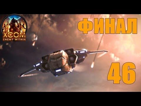 XCOM Enemy Within #1: Теперь оранжевый