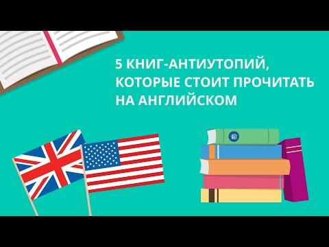 5 книг-антиутопий, которые стоит прочитать на английском