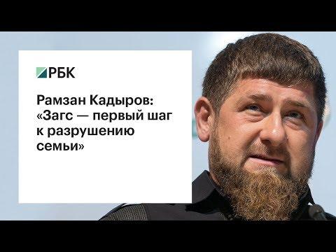 Рамзан Кадыров: «Загс