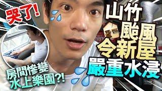 【哭了】山竹颱風令新屋嚴重水浸!房間慘變水上樂園!