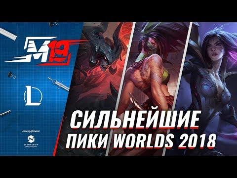 видео: Сильнейшие чемпионы worlds 2018 | Лига Легенд
