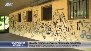Графити украсиха филиал на Столичната библиотека