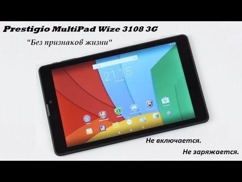 Prestigio MultiPad Wize 3108 3G Не включается, не заряжается.
