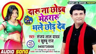 दारू ना छोड़ब मेहरारू भले छोड़ देब || #Sanjay Lal Yadav और #Khushboo Raj का New Bhojpuri #Dhobi Geet