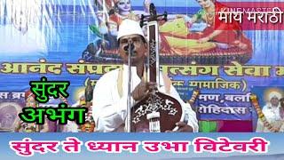 सुंदर ते ध्यान, सुंदर अभंग,abhang,bhajan, devotional song,folk marathi,live abhang,