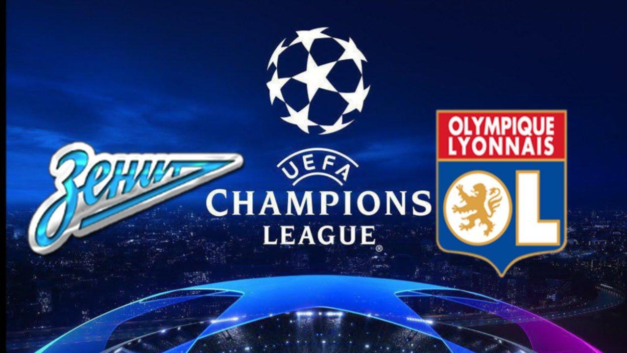 Лига чемпионов лион реал мадрид прямая трансляция