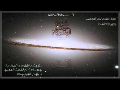 Surah 002-Al-Baqara